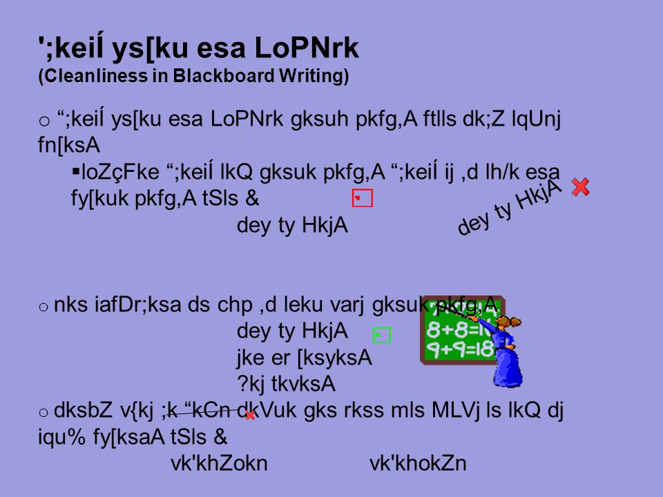 ;keiÍ ys[ku esa LoPNrk (Cleanliness in Blackboard Writing) ;keiÍ ys[ku esa LoPNrk gksuh pkfg,A ftlls dk;Z lqUnj fn[ksA.